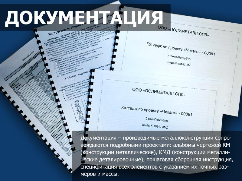 Документация ЛСТК