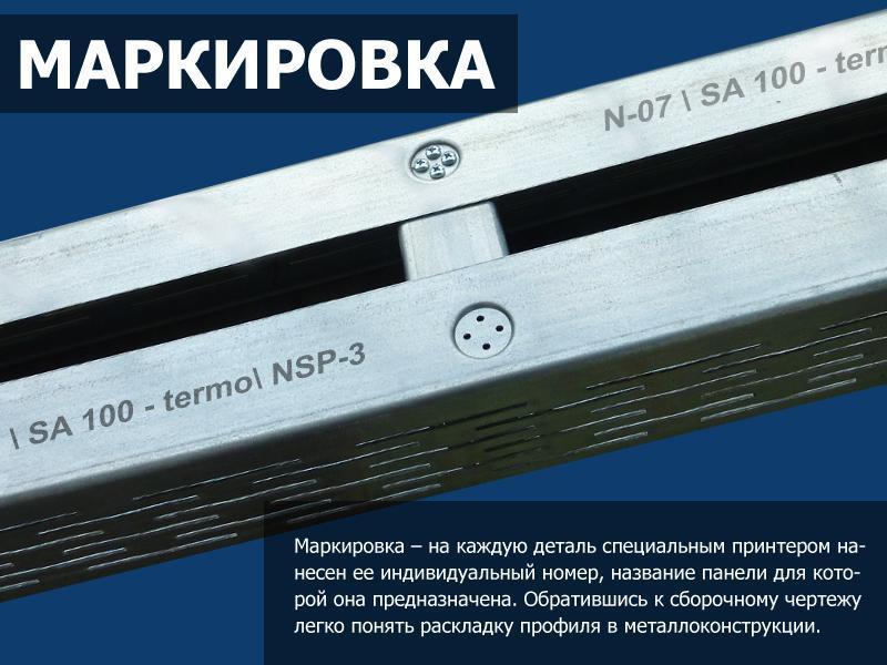 Маркировка ЛСТК